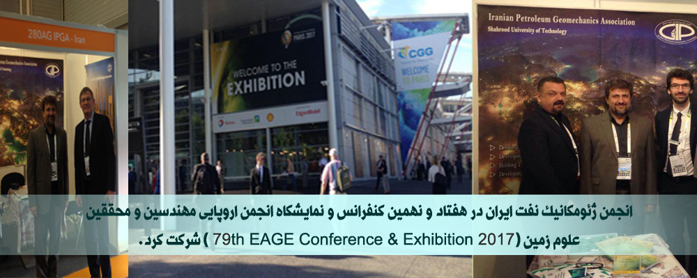 شرکت در79th EAGE Conference & Exhibition 2017